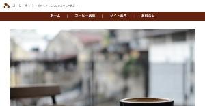 コーヒーネット