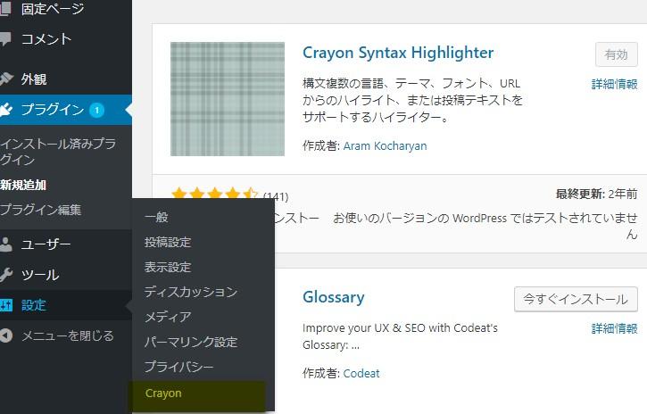 Crayon Syntax Highlighterの設定方法