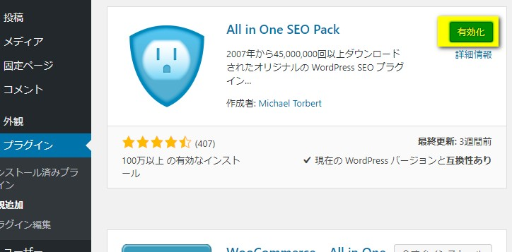 All in One SEOの有効化