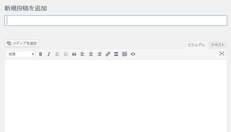 WordPressの新規投稿画面