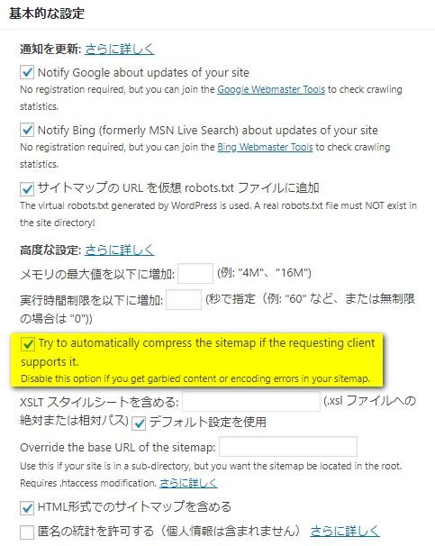 Google XML Sitemapsの基本的な設定