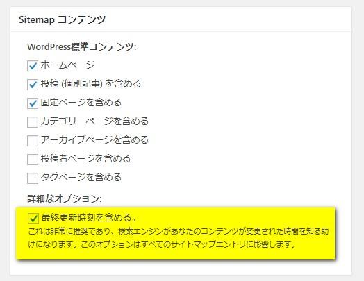 Google XML Sitemapsの「Sitemapコンテンツ」の設定