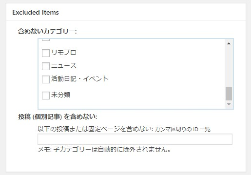 Google XML Sitemapsの「Excluded Items」の設定
