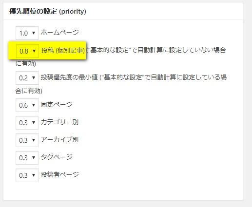 Google XML Sitemapsの「優先順位の設定(priority)」の設定