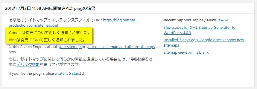 Google XML Sitemapの動作確認