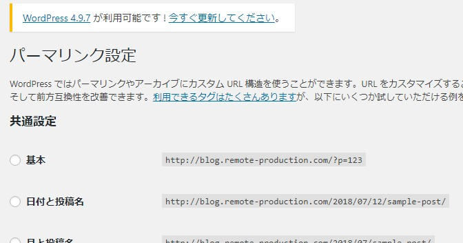 WordPress - パーマリンク設定画面