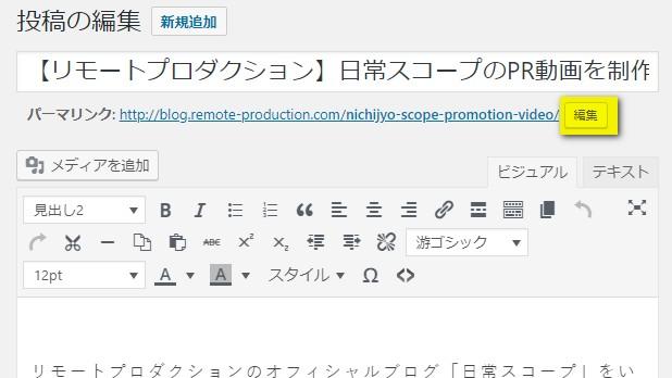 WordPressパーマリンクの変更方法