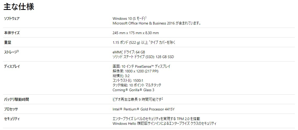 Surface Goのスペック