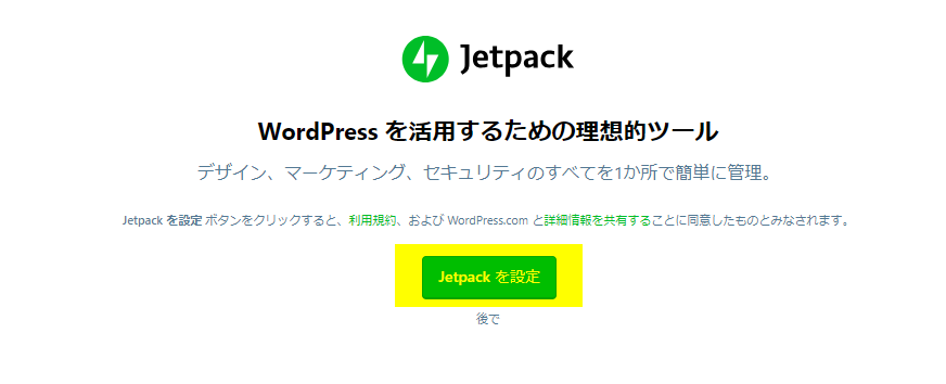 jetpackの初期セットアップ