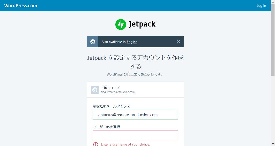 jetpackのWordpress.comとの連携画面
