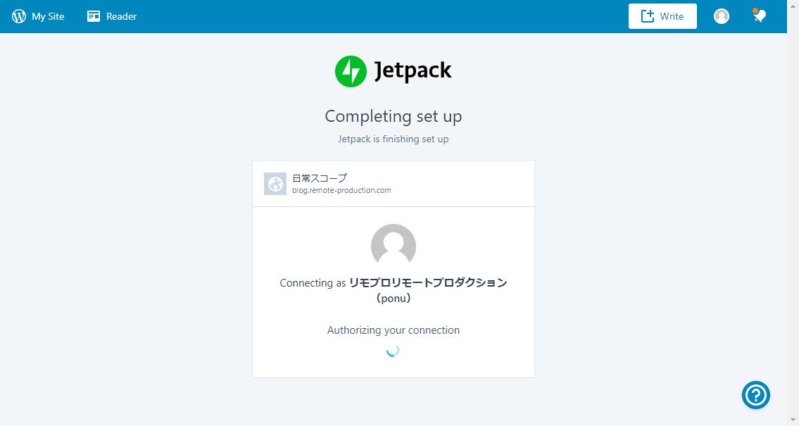 jetpackの初期セットアップ完了画面