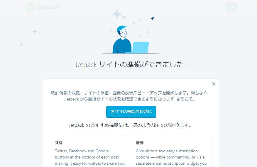 jetpackの導入完了