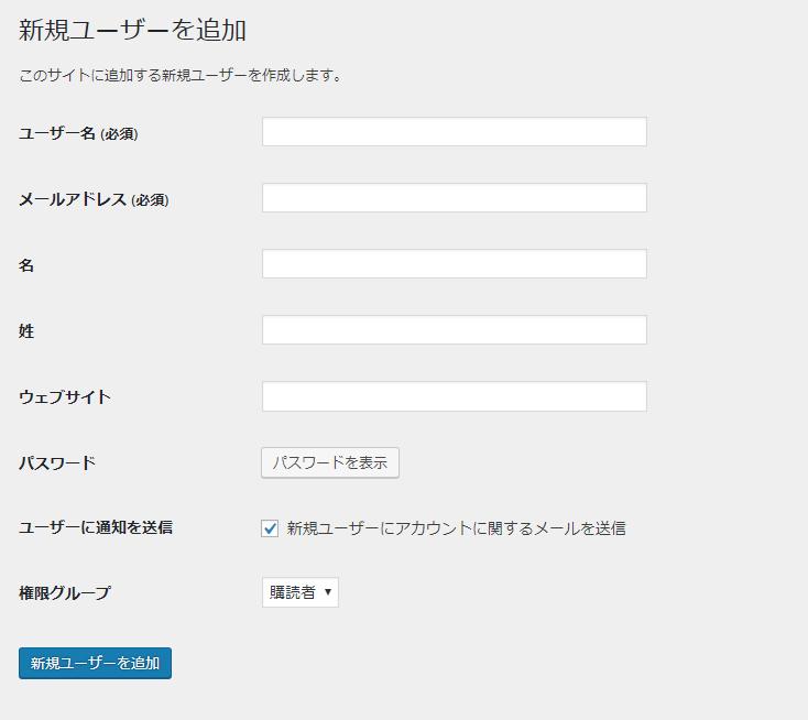 WordPress ユーザーアカウントの作成・新規追加