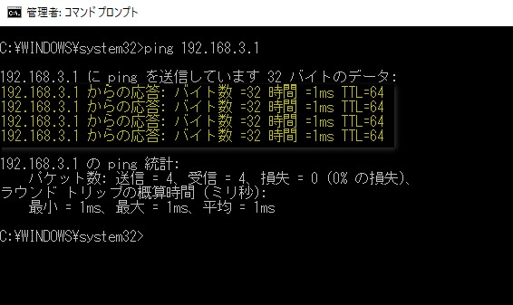 Ping疎通成功例